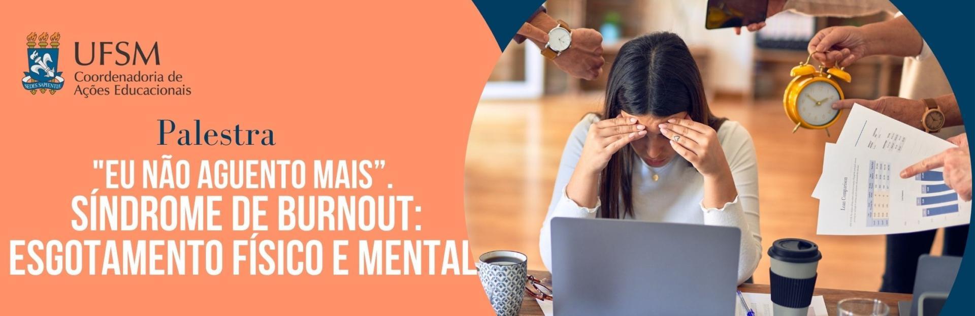 """Cartaz evento """"Eu não aguento mais"""". Síndrome de Burnout: esgotamento físico e mental"""